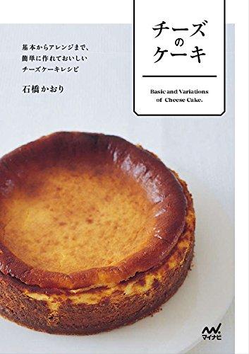 チーズのケーキ 基本からアレンジまで、簡単に作れておいしいチ...