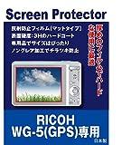液晶保護フィルム RICOH WG-5(GPS)専用 (反射防止フィルム・マット)