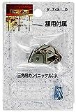 山口安製作所額用付属三角吊カン(ニッケル)小Y-7481-0