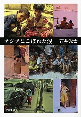 アジアにこぼれた涙 (文春文庫)