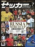 月刊サッカーマガジン 2018年 07 月号 特集:RUSSIA WORLD CUP 2018