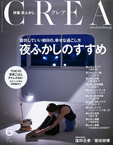 CREA 2015年6月号 夜ふかしのすすめの詳細を見る
