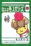 目でみるモノポリーズ [DVD]