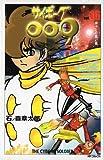 サイボーグ009 (16) (MFコミックス)