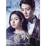 黒騎士 OST (KBS2水木ドラマ) (2CD)