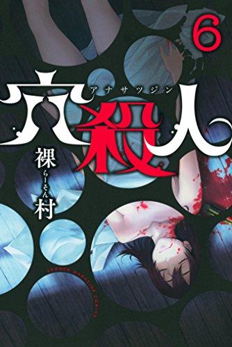 穴殺人(6) (マンガボックスコミックス)の詳細を見る