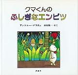 クマくんのふしぎなエンピツ (児童図書館・絵本の部屋)