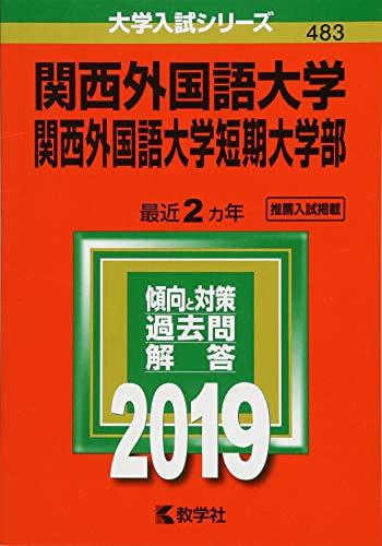 関西外国語大学・関西外国語大学短期大学部 (2019年版大学入試シリーズ)