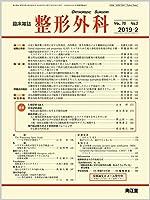 整形外科 2019年 02 月号 [雑誌]