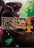 モンスターハンター4 公式ガイドブック (カプコンファミ通)