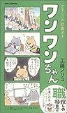 さすらいの就職犬!ワンワンちゃん (JETS COMICS (4255))
