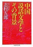 中国説話文学とその背景 (ちくま学芸文庫)