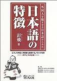 外国人を悩ませる日本語からみた日本語の特徴―漢字と外来語編