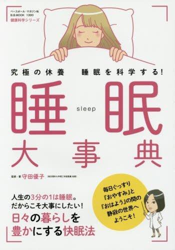 睡眠大事典―究極の休養睡眠を科学する! (B・B MOOK 1300 健康科学シリーズ)の詳細を見る