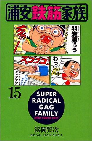 浦安鉄筋家族 (15) (少年チャンピオン・コミックス)