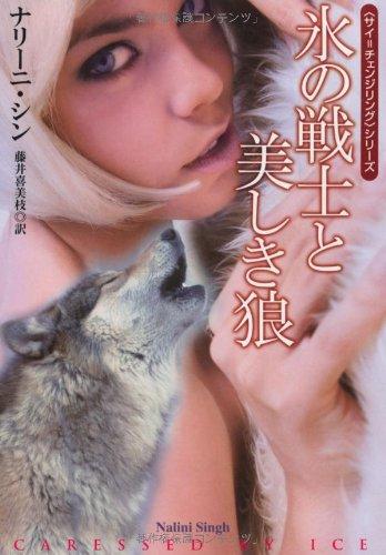 氷の戦士と美しき狼 (扶桑社ロマンス)の詳細を見る
