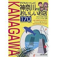 子どもといっしょに神奈川のおいしいお店170