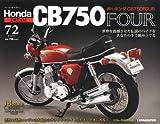 週刊 ホンダ CB750 FOUR 2012年 1/31号 [分冊百科]