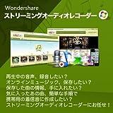 Wondershare ストリーミングオーディオレコーダー for Win [ダウンロード]