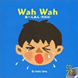 あーんあーん(英語版) Wah Wah (with CD) 画像