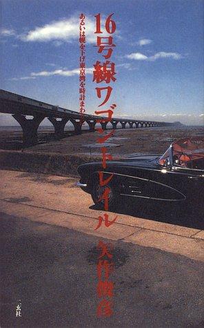16号線ワゴントレイル―あるいは帆を下げ東京湾を時計まわりに (ENS ̄U BUNKO)