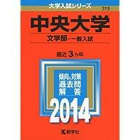 中央大学(文学部-一般入試) (2014年版 大学入試シリーズ)