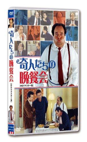 奇人たちの晩餐会 HDリマスター版【DVD】の詳細を見る