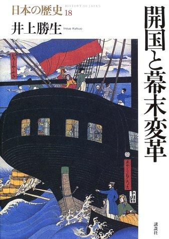 開国と幕末変革 (日本の歴史)の詳細を見る