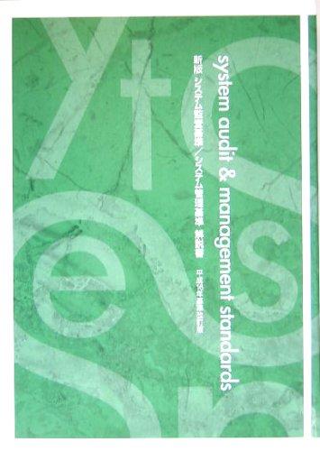 新版 システム監査基準/システム管理基準解説書―平成16年基準改訂版の詳細を見る