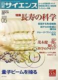 日経サイエンス 2006年 05月号 [雑誌]