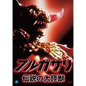 プルガサリ [DVD]