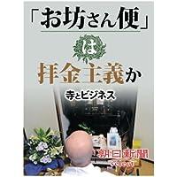 「お坊さん便」は拝金主義か 寺とビジネス (朝日新聞デジタルSELECT)