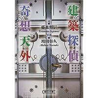 建築探偵奇想天外 (朝日文庫)