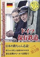 ドイツ保存鉄道 旅―日本の鉄ちゃんにドイツの鉄 提案本