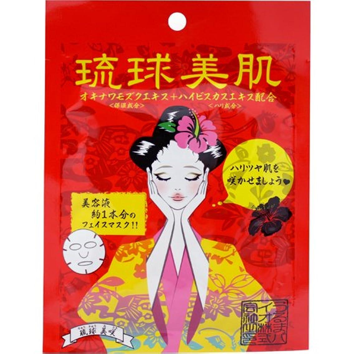 封筒咽頭長老琉球美肌フェイスマスクシート 赤(ハイビスカスの香り)×10パック