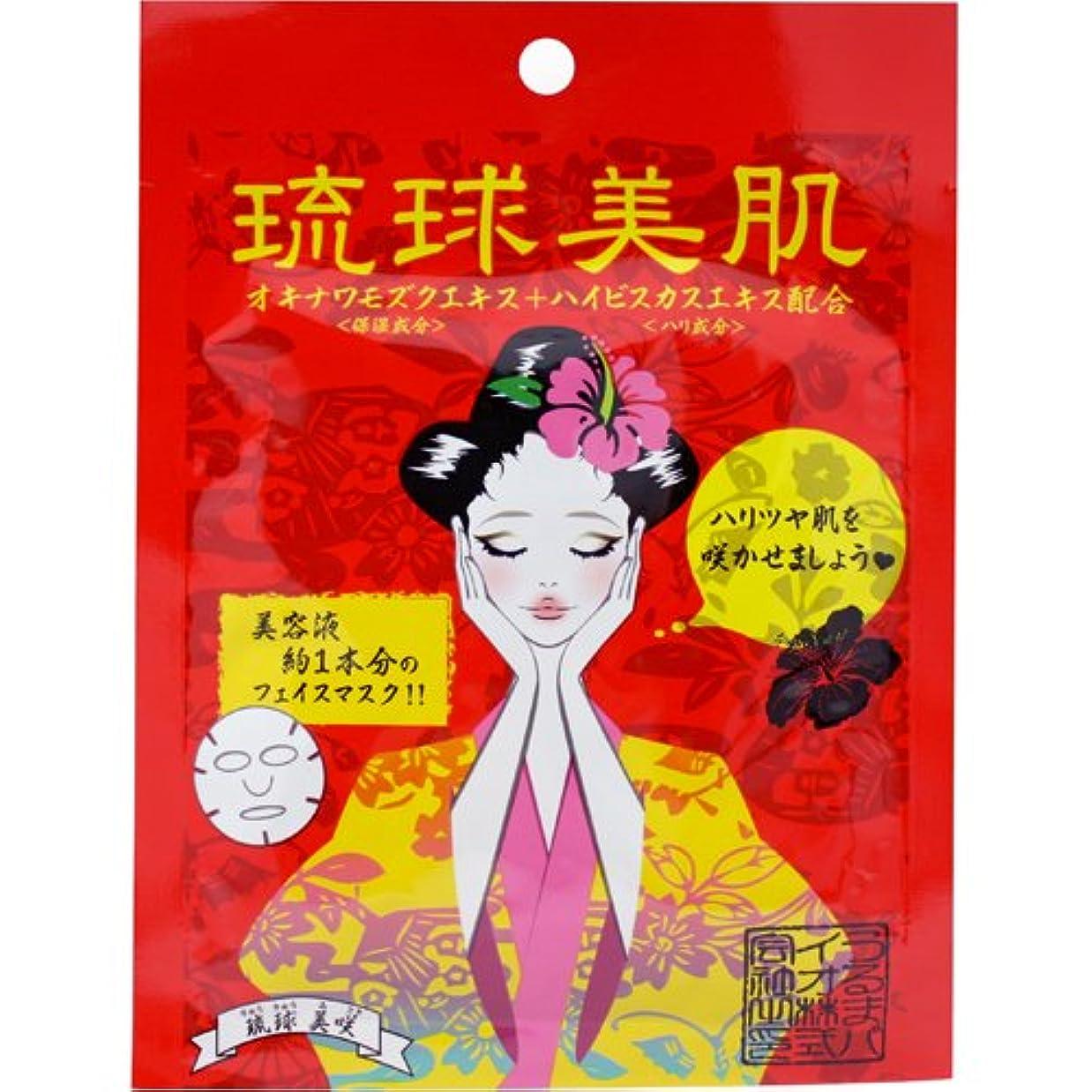 困惑する無数の煙琉球美肌フェイスマスクシート 赤(ハイビスカスの香り)×10パック