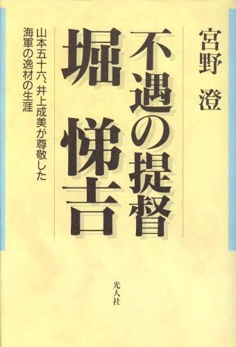 不遇の提督堀悌吉―山本五十六、井上成美が尊敬した海軍の逸材の生涯の詳細を見る