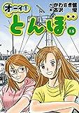 オーイ! とんぼ 第15巻 (ゴルフダイジェストコミックス)