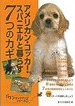 【バーゲンブック】 アメリカン・コッカー・スパニエルと暮らす7つのカギ
