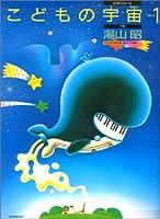 こどもの宇宙 ステップ1 (ピアノ・メソード)