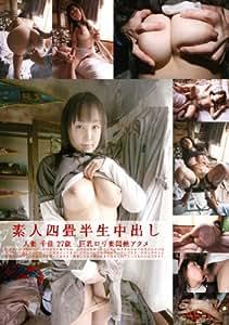 素人四畳半生中出し 041 [DVD]