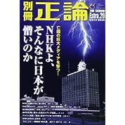 別冊正論 Extra.20 NHKよ、そんなに日本が憎いのか (NIKKO MOOK)
