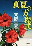 真夏の方程式 (文春文庫 ひ 13-10)