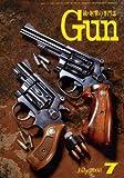 Gun (ガン) 2008年 07月号 [雑誌]
