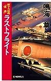 原子力空母「信濃」 ラストフライト (C★NOVELS)