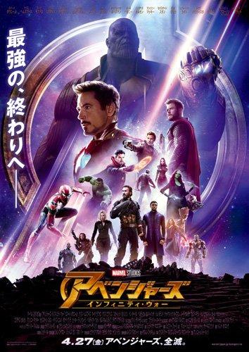 アベンジャーズ/インフィニティ・ウォー【DVD化お知らせメール】 [Blu-ray]
