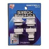 アイリスオーヤマ ホース パーツ 泡沫蛇口 口金セット ホワイト SGP-31