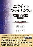 エクイティ・ファイナンスの理論と実務〔第2版〕