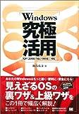 Windows 究極活用 XP/2000/Me/98SE 対応