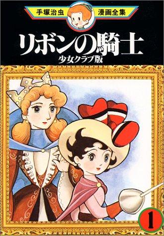 少女クラブ版 リボンの騎士(1) (手塚治虫漫画全集)の詳細を見る